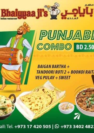 Bahrain Bhaiyyaa Ji's Indian Restaurant offers in D4D Online. Punjabi combo. Punjabi combo @ Bhaiyyaa Ji's Indian Restaurant. This offer is valid Till 26th May.. Till 26th May