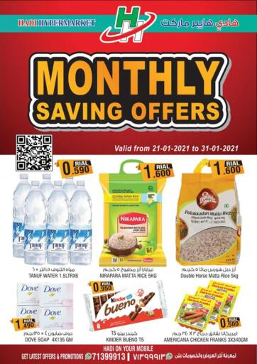 Oman - Salalah Hadi Hypermarket offers in D4D Online. Monthly Saving Offer. Monthly Saving Offer Is Available At Hadi Hypermarket Offers Are Valid Till 31st January 2021. Enjoy Shopping!!. Till 31st January