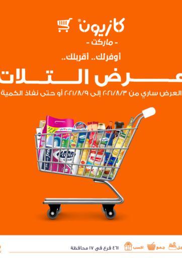 Egypt - Cairo Kazyon  offers in D4D Online. Special Offer. Special Offer Available at Kazyon. Offer valid Till 9th August. Hurry up.... Till 9th August
