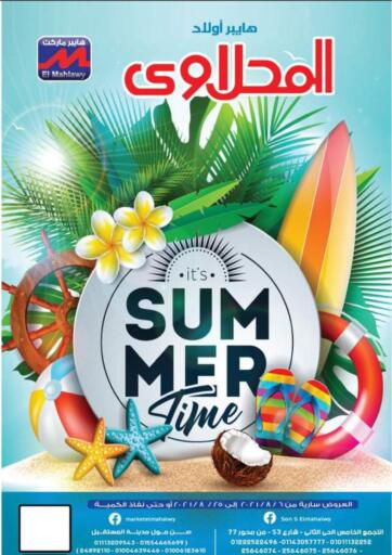 Egypt - Cairo El Mahallawy Market  offers in D4D Online. Summer Time. Summer Time Available At El Mahallawy Market .Offer Valid Till 25th August. Enjoy Shopiing!!. Till 25th August