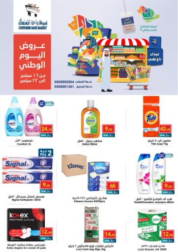 KSA, Saudi Arabia, Saudi - Dammam Consumer Oasis offers in D4D Online. National Day Offers. National Daay Offers at Consumer Oasis,   Grab Your Favorite Items At Low Price.  Offer Valid Till 22nd September 2021. Happy Shopping!!. Till 22nd September