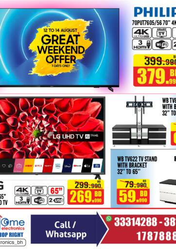 Bahrain Home Electronics offers in D4D Online. Great Weekend Offer. . Till 14th August