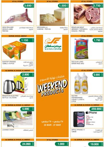 Oman - Muscat Sultan Center  offers in D4D Online. Weekend Products. . Till 27th March