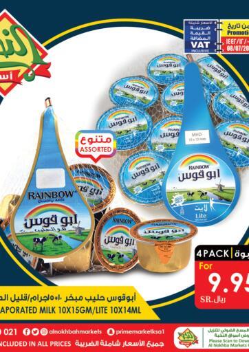 KSA, Saudi Arabia, Saudi - Bishah Prime Supermarket offers in D4D Online. Rainbow Special Offer. . Till 18th July