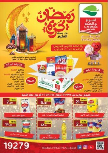 Egypt - Cairo Othaim Market   offers in D4D Online. Special Offer. . Till 25th March