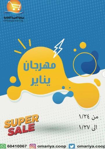 Kuwait Al Omariya Co-op.Society offers in D4D Online. Super Sale. . Till 27th January