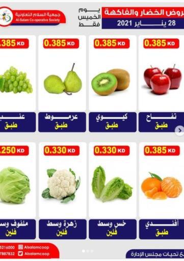 Kuwait Al-salam Co-operative Society offers in D4D Online. Fresh Deals. . Until Stock Last