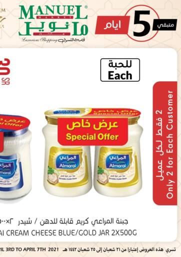 KSA, Saudi Arabia, Saudi - Riyadh Manuel Market offers in D4D Online. 5 Days Offers. Now you can get your products from your favorite brands during the '5 Days Offers' at Manuel Market Store. This offer is only valid Till 07th April 2021.  Enjoy Shopping!!!. Till 7th April