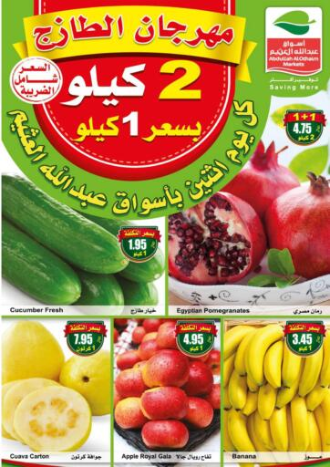 KSA, Saudi Arabia, Saudi - Al Khobar Othaim Markets offers in D4D Online. Fresh Food Festival. Get fresh, healthy fruits and vegetables, Bakes, and more at the best prices from the nearest branches of Abdullah Al-Othaim Markets. These discounts are only valid on 26th October. Enjoy Shopping!!. Only On 26th October