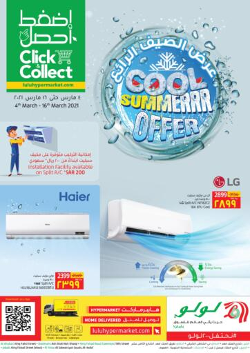 KSA, Saudi Arabia, Saudi - Al Hasa LULU Hypermarket  offers in D4D Online. Cool Summer Offer. Now you can get your products from your favorite brands during the 'Cool Summer Offer' at LULU Hypermarket Stores. This offer is only valid Till 16th March 2021.. Till 16th March