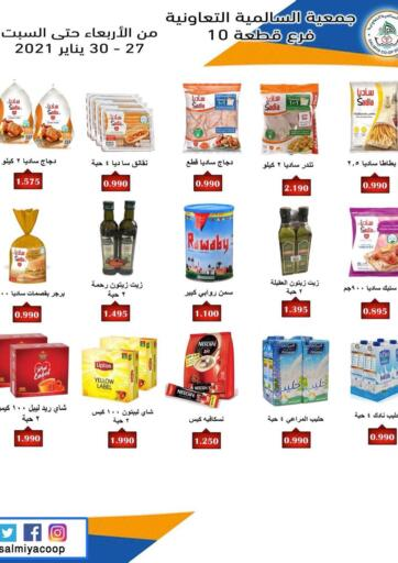 Kuwait Salmiya Co-op Society offers in D4D Online. Special Offer. . Till 30th January