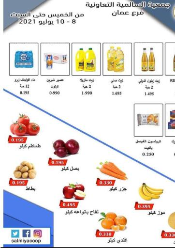 Kuwait Salmiya Co-op Society offers in D4D Online. Special Offer. . Till 10th July