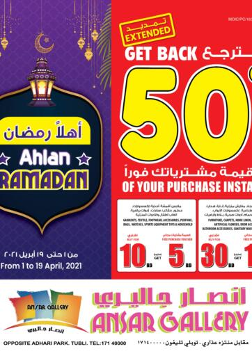 Bahrain Ansar Gallery offers in D4D Online. Ahlan Ramadan. Ahlan Ramadan at Ansar Gallery! Get all your products at reduced prices Till 19th April. Happy Shopping!!!. Till 19th April