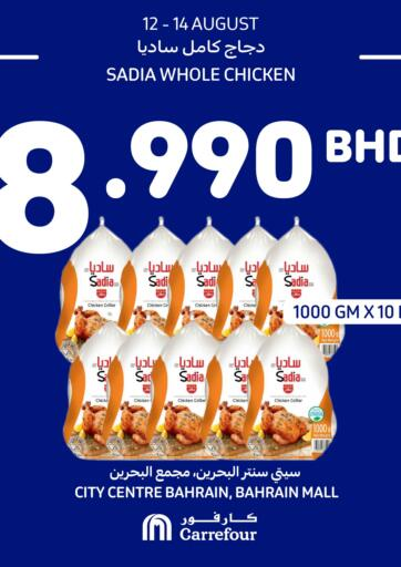 Bahrain Carrefour offers in D4D Online. Special Offers. . Till 14th August