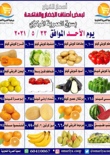 Kuwait Omariya Co-operative Society offers in D4D Online. One Day Offer. . Only On 23rd May