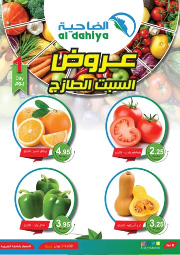 KSA, Saudi Arabia, Saudi - Al Khobar Al Dahiya Markets offers in D4D Online. Saturday Fresh Deals. . Only on 9th January