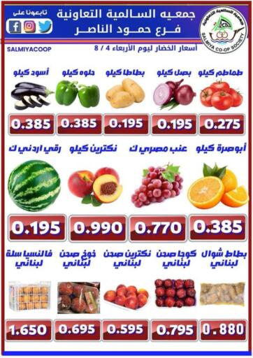 Kuwait Salmiya Co-op Society offers in D4D Online. Fruits And Vegetables Offer. . Only On 4th August