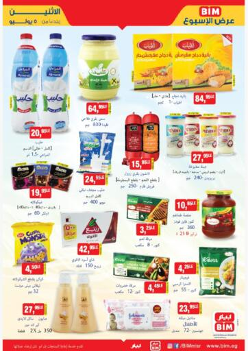 Egypt - Cairo BIM Market  offers in D4D Online. Weekly Deals. . Until Stock Last