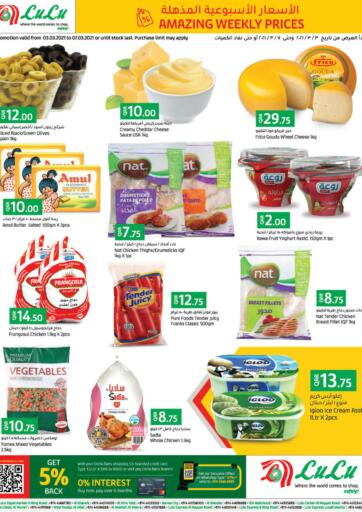 Qatar - Umm Salal LuLu Hypermarket offers in D4D Online. Amazing Weekly Prices. Get your favorites on Amazing Weekly Prices offers from the Lulu Hypermarket . Take advantage of this offer Valid Till 07th March. Happy Shopping!. Till 07th March