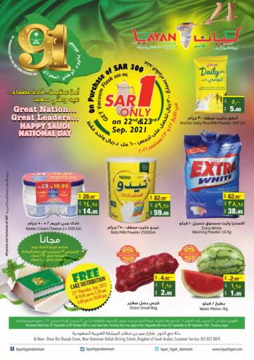 KSA, Saudi Arabia, Saudi - Dammam Layan Hyper offers in D4D Online. National Day Offer. National Day Offer at Layan hyper. Exciting Offers Waiting For You Visit Their Nearest Store And Get Everything At Exciting Prices.  Validity Till 5th October  2021.  Enjoy Shopping!!!. Till 05th October