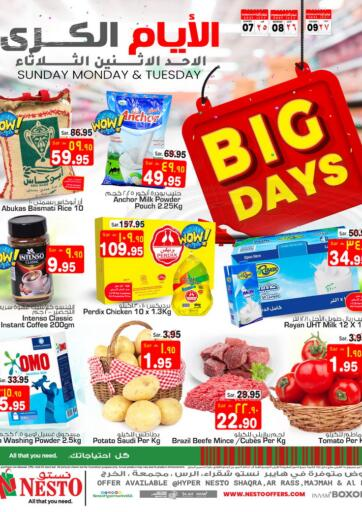 KSA, Saudi Arabia, Saudi - Jubail Nesto offers in D4D Online. Big Days. Now you can get your daily products from your favorite brands during the 'Big Days' at Nesto Store! This offer is only valid Till 09th February 2021.. Till 09th February