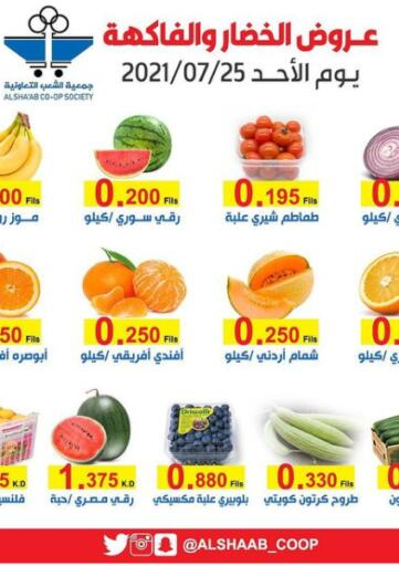 Kuwait Al Sha'ab Co-op Society offers in D4D Online. Fruits & Vegetables Offer. . Until Stock Lasts