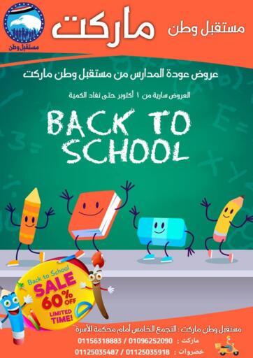 Egypt - Cairo Mustaqbal Watan offers in D4D Online. Back To School. . Until Stock Last
