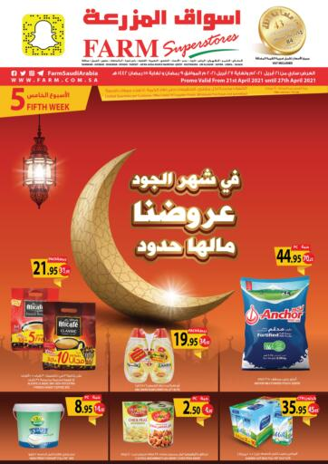 KSA, Saudi Arabia, Saudi - Jubail Farm Superstores offers in D4D Online. Ramadan Offers. Now you can get your products from your favorite brands during the 'Ramadan Offers ' at Farm Superstores. This offer is only valid Till 27th April 2021. Enjoy Shopping!!!. Till 27th April