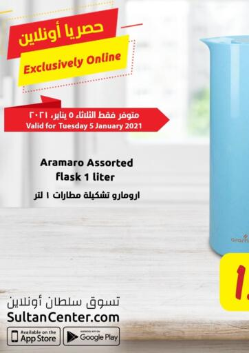 Kuwait Sultan Center offers in D4D Online. Exclusively Online. . Only On 5th January