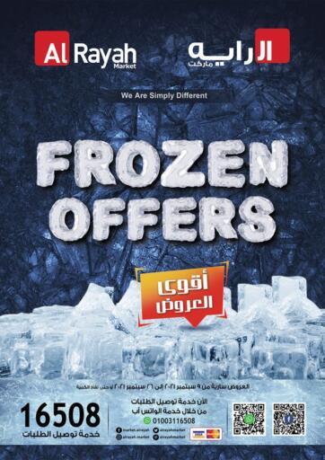 Egypt - Cairo Al Rayah Market   offers in D4D Online. Frozen Offers. Frozen Offers Available At Al Rayah Market. Offer Valid Till 26th September. Hurry Up.... Till 26th September