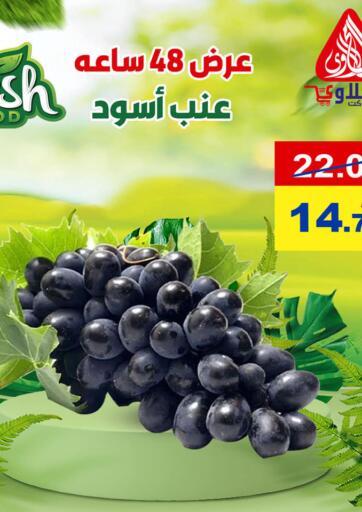 Egypt - Cairo El Mahallawy Market  offers in D4D Online. Fresh Food. . Until Stock Last