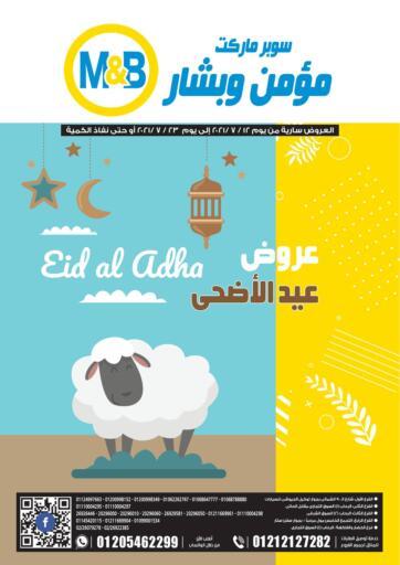 Egypt - Cairo Mo'men & Bashar offers in D4D Online. Eid Al Adha Offers. . Till 23rd July