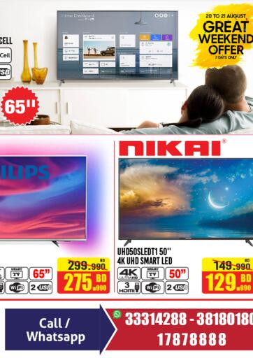 Bahrain Home Electronics offers in D4D Online. Great Weekend Offer. . Till 21st August