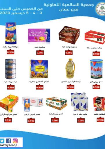 Kuwait Salmiya Co-op Society offers in D4D Online. Special Offer. . Till 5th December