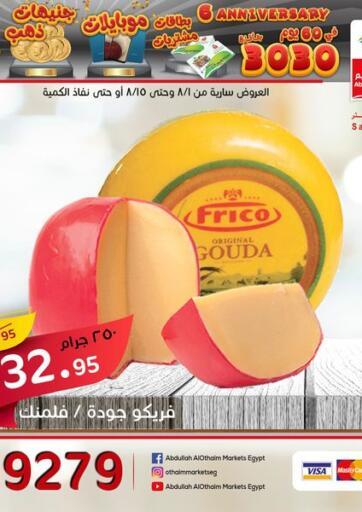 Egypt - Cairo Othaim Market   offers in D4D Online. Special Offer. . Till 15th August