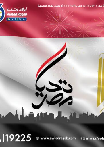 Egypt - Cairo Awlad Ragab offers in D4D Online. January Offers. . Till 9th February