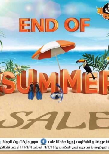 Egypt - Cairo Beit El Gomla offers in D4D Online. End Of Summer Sale @ Alex. . Till 15th September