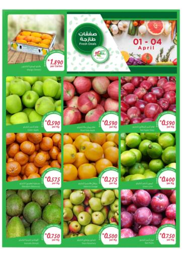Bahrain Al Helli offers in D4D Online. Fresh Deals. Fresh Deals At Al Helli! Offers On Fresh Fruits and vegetables are valid Till 4th April 2021. Enjoy Shopping!. Till 4th April