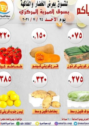 Kuwait Omariya Co-operative Society offers in D4D Online. Special Offer. . Until Stock Lasts