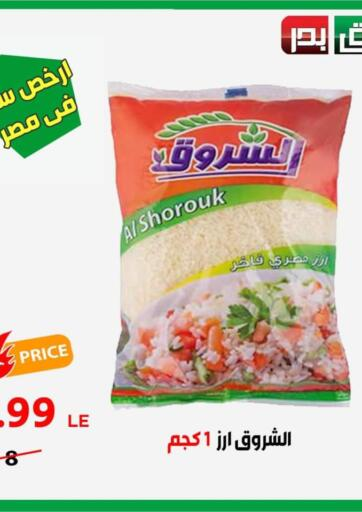 Egypt - Cairo Aswak Badr offers in D4D Online. Special Offers. . Till 29th August