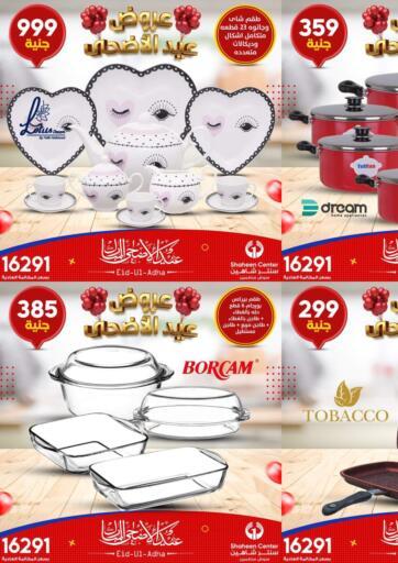 Egypt - Cairo Shaheen Center offers in D4D Online. Eid Al Adha Offer. . Till 28th July