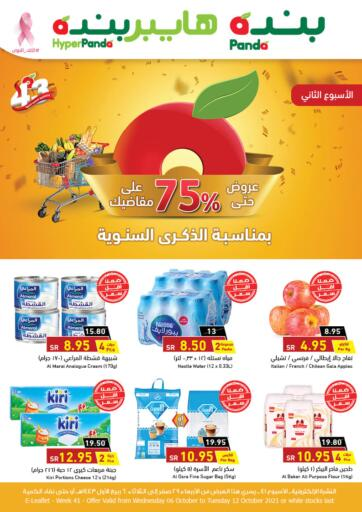 KSA, Saudi Arabia, Saudi - Najran Hyper Panda offers in D4D Online. Weekly Offers. Weekly Offers at Hyper Panda. Exciting Offers Waiting For You Visit Their Nearest Store And Get Everything At Exciting Prices.  Validity Till 12th October 2021.  Enjoy Shopping!!!. Till 12th October