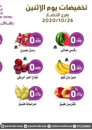 Kuwait Al Yarmouk Cooperative Society offers in D4D Online. Fresh Deal. . Only On 26th October