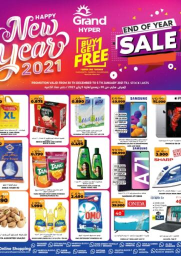 Kuwait Grand Hyper offers in D4D Online. Happy New Year 2021. Amazing New Year Offers Available At Your Nearest Grand Hyper Till 05th January 2020. Enjoy Shopping!!!. Until Stock Last