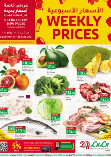Qatar - Al-Shahaniya LuLu Hypermarket offers in D4D Online. Weekly Prices. Get your favorites On Weekly Prices Offers from the Lulu Hypermarket . Take advantage of this offer .Offers Are Valid Till  26th June .Happy Shopping!. Till 26th June