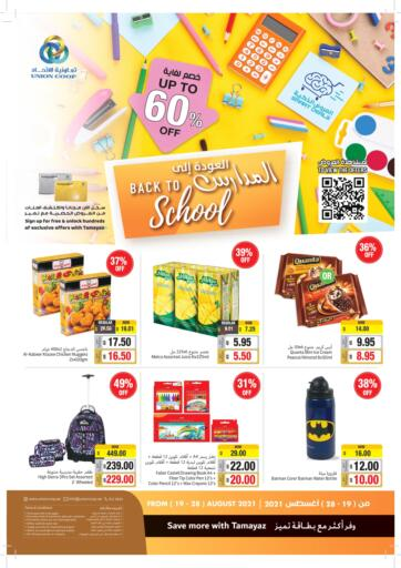 UAE - Sharjah / Ajman Union Coop offers in D4D Online. Back To School. Back To School Offer Going On For Food, Non-Food, Fresh Fruits & Vegetables, Groceries, Home Needs, Gadgets Etc. Don't Miss This Chance. Get Your Favorites At Best Price! Hurry Up.  This offer is valid Till 28th August 2021. Get Ready For The Shopping!!! Happy Shopping!. Till 28th August
