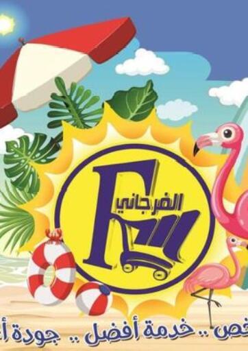 Egypt - Cairo El Fergany Hyper Market   offers in D4D Online. Special Offers. . Till 10th September
