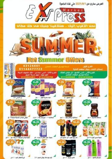 Egypt - Cairo Express Market offers in D4D Online. Hot Summer Offers. . Until Stock Last