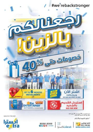 Bahrain eXtra offers in D4D Online. WE'RE BACK STRONGER. WE'RE BACK STRONGER with eXtra! Visit The Store Now And Get TV, Home Appliances and much more at reduced prices From extra. Offer Valid until  14th July. Enjoy Shopping!. Till 14th July