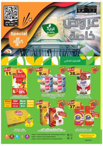 KSA, Saudi Arabia, Saudi - Najran Al Raya offers in D4D Online. Special Offer. Now you can get your products from your favorite brands during the 'Special Offers'.At Al Raya .This offer is only valid Till 26th October 2021.. Till 26th October